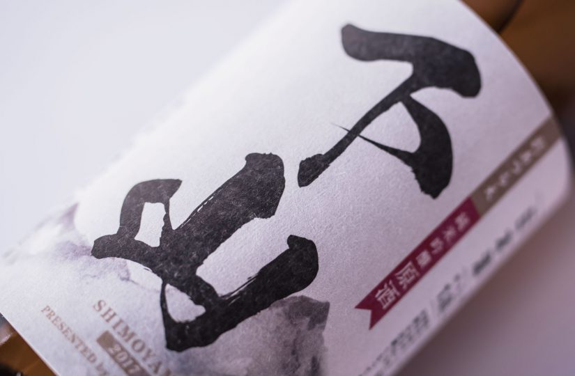 SAKE PACKAGE DESIGN
