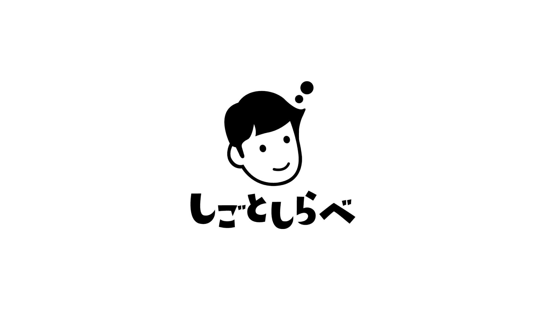 SHIGOTO SHIRABE BRANDING