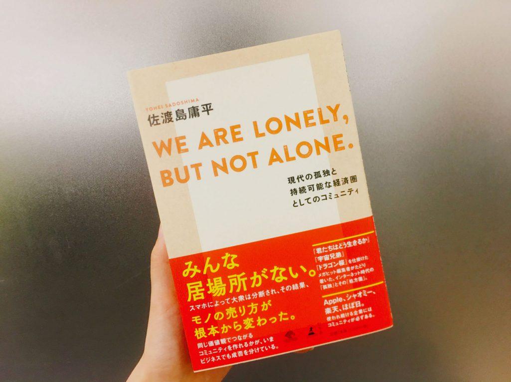 佐渡島さんの『WE ARE LONELY,BUT NOT ALONE. ~現代の孤独と持続可能な経済圏としてのコミュニティ~ 』を読んだ