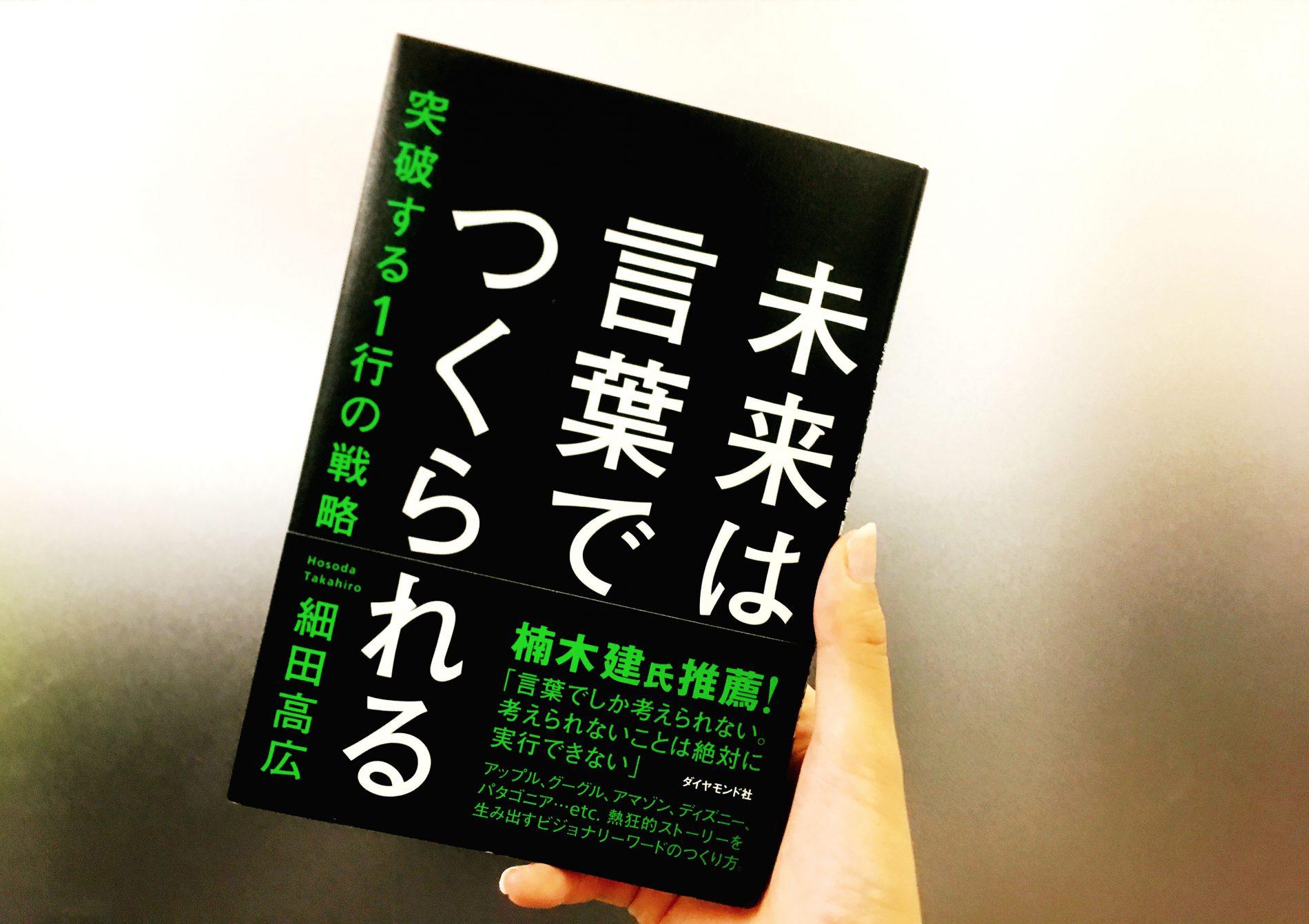 『未来は言葉でつくられる 突破する1行の戦略』を読んだ