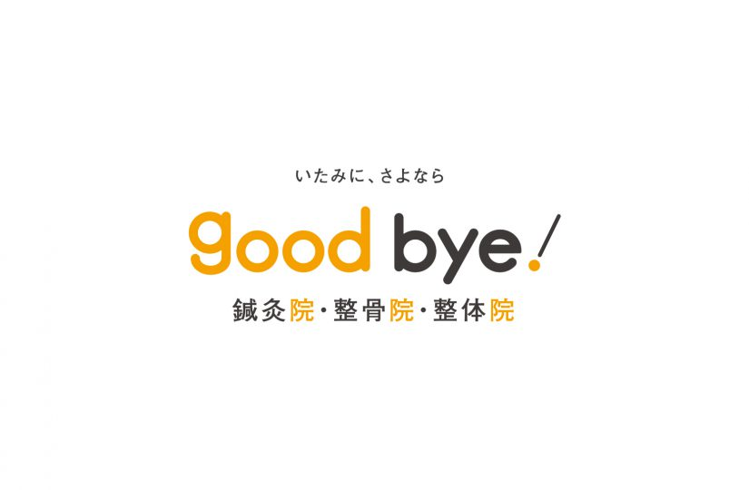 good bye! Seikotsu-In