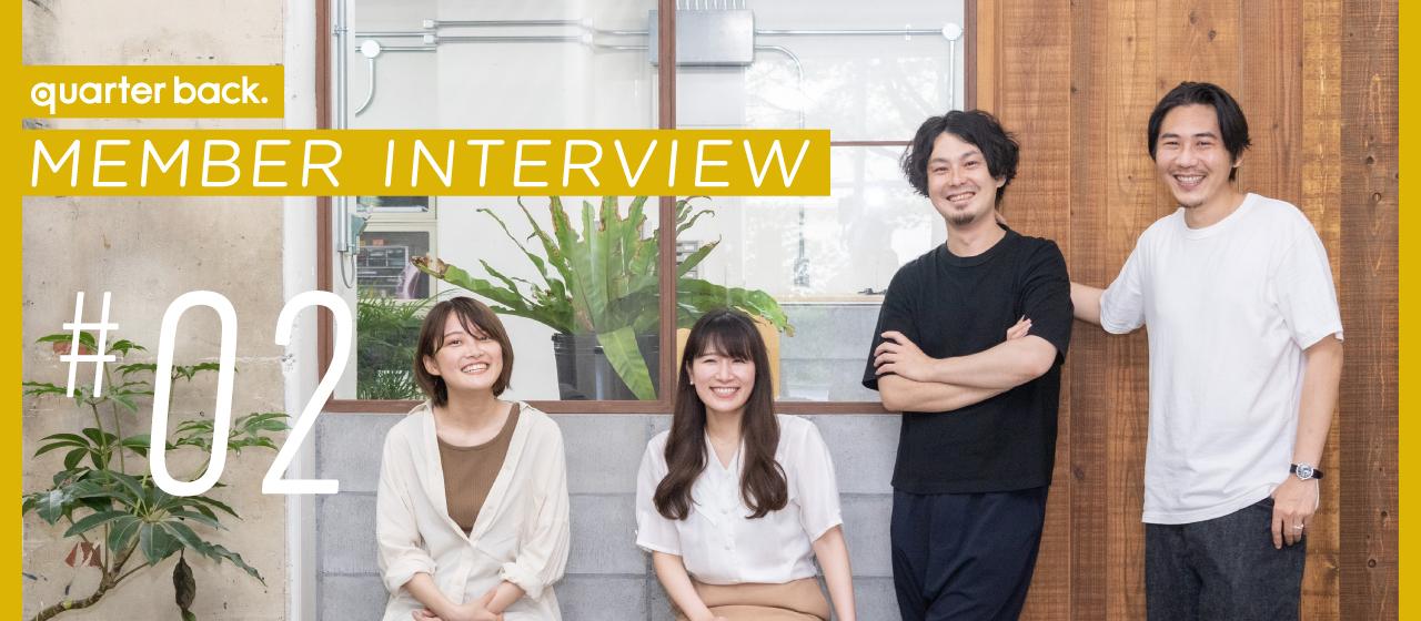 【MEMBER INTERVIEW #2】「誰かと働くことは、なんだかんだでたのしい」(by.ディレクター/PM)
